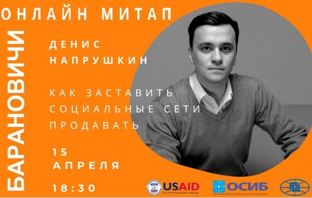 Как заставить свои соцсети продавать: Стартап-школа в Барановичах продолжает свою работу