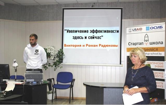 Виктория и Роман Радюковы: Стартап-школа в Барановичах продолжает свою работу