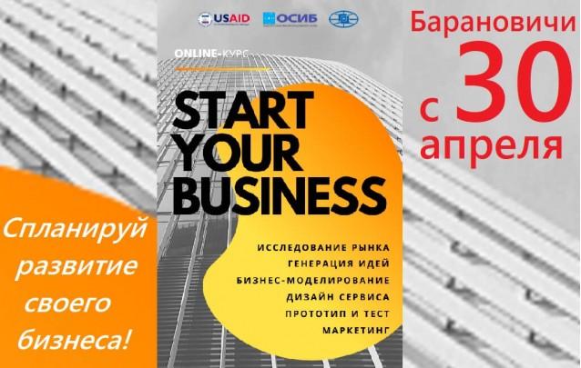 START YOUR BUSINESS стартует в Барановичах