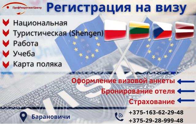 Оформить визу в Барановичах и в любом визовом центре Беларуси