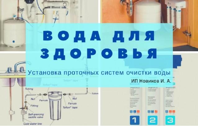 Установка и обслуживание проточных систем очистки воды в Барановичах